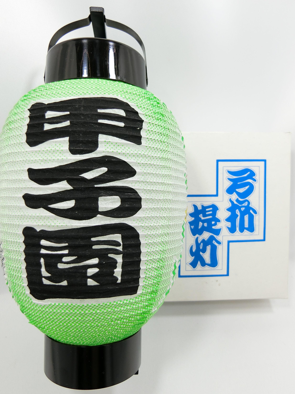 甲子園(元箱付き)