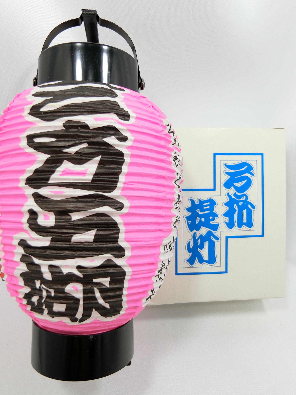 三方五湖(元箱付き)