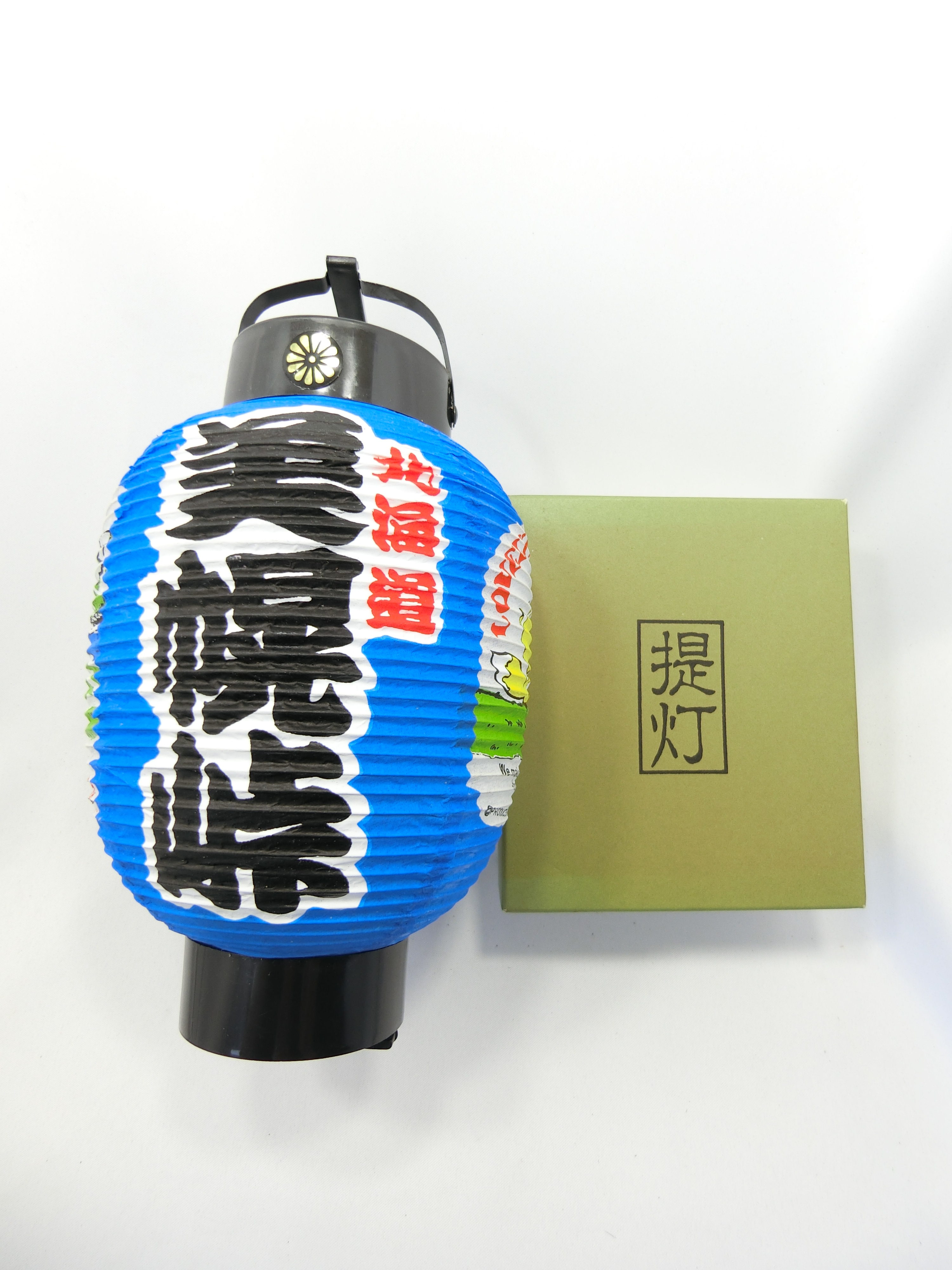 美幌峠(箱付)