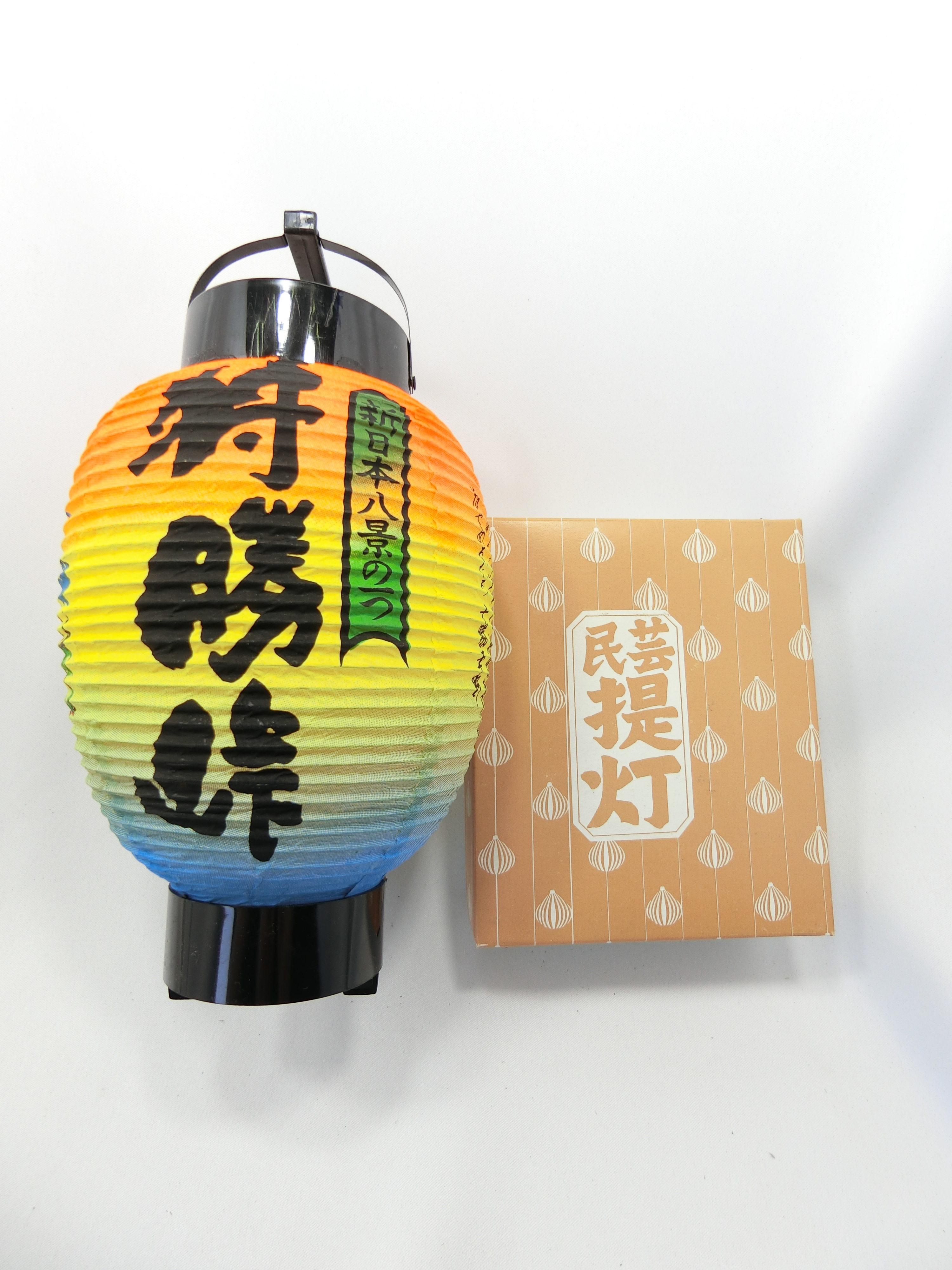 狩勝峠(箱付)