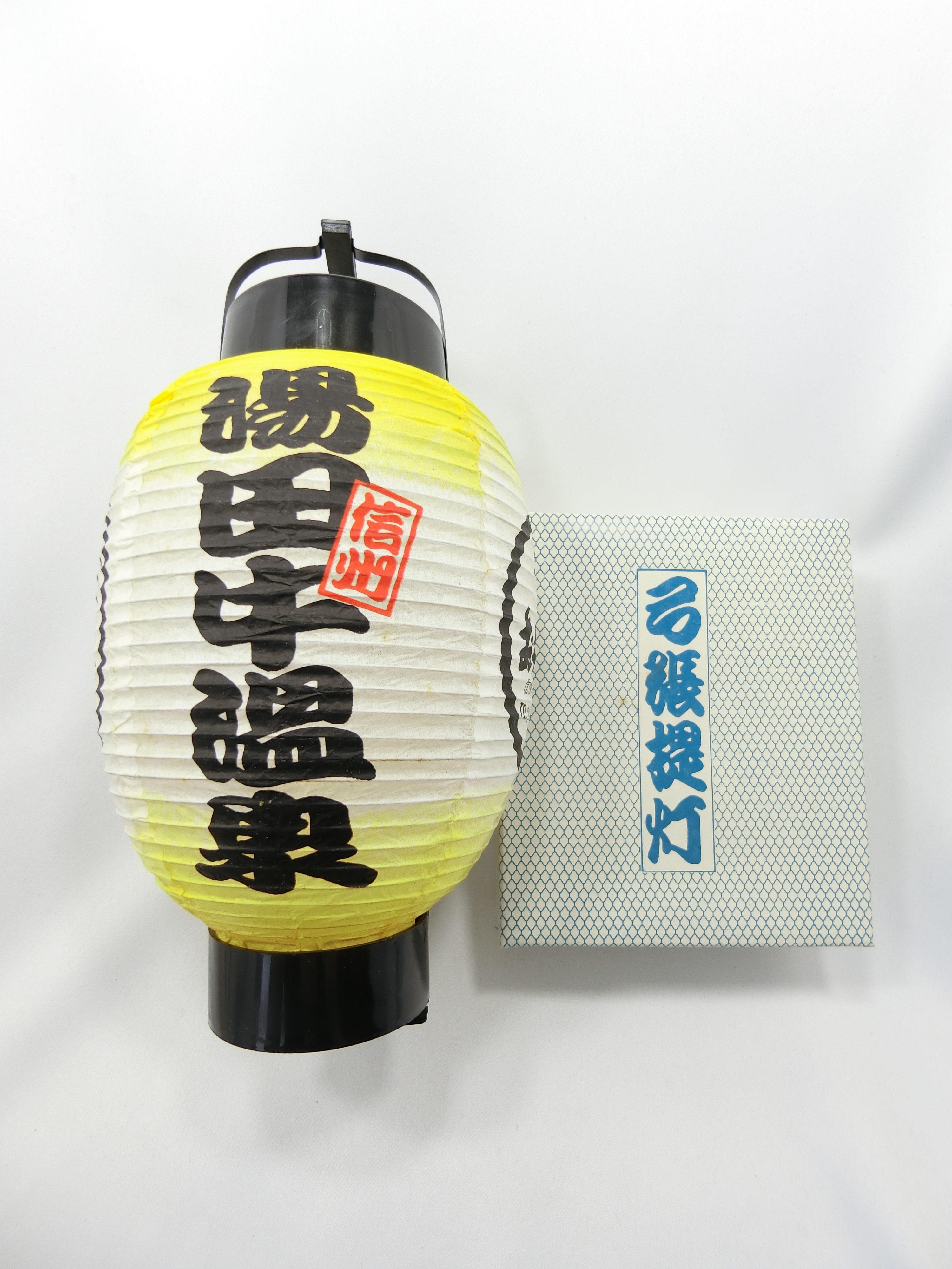 湯田中温泉(箱付)