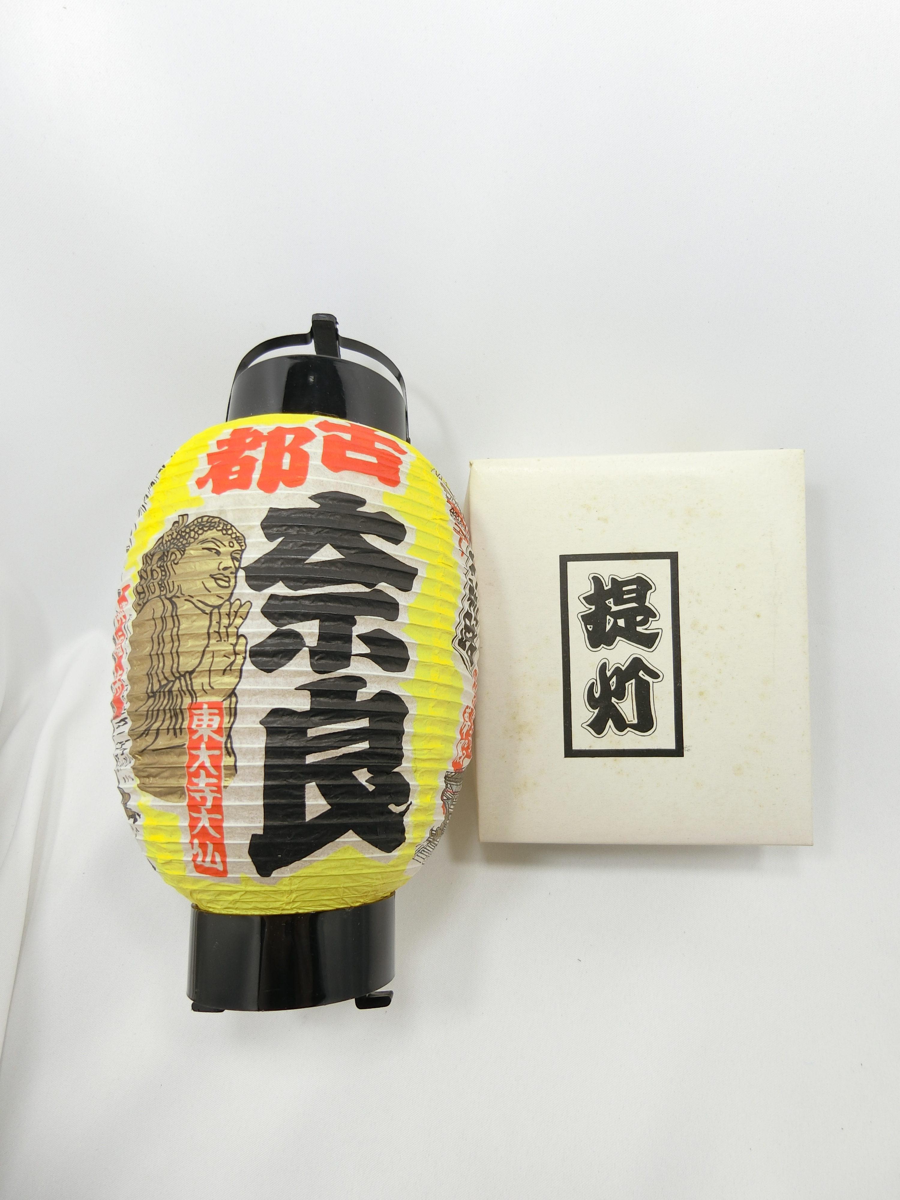 奈良(箱付)