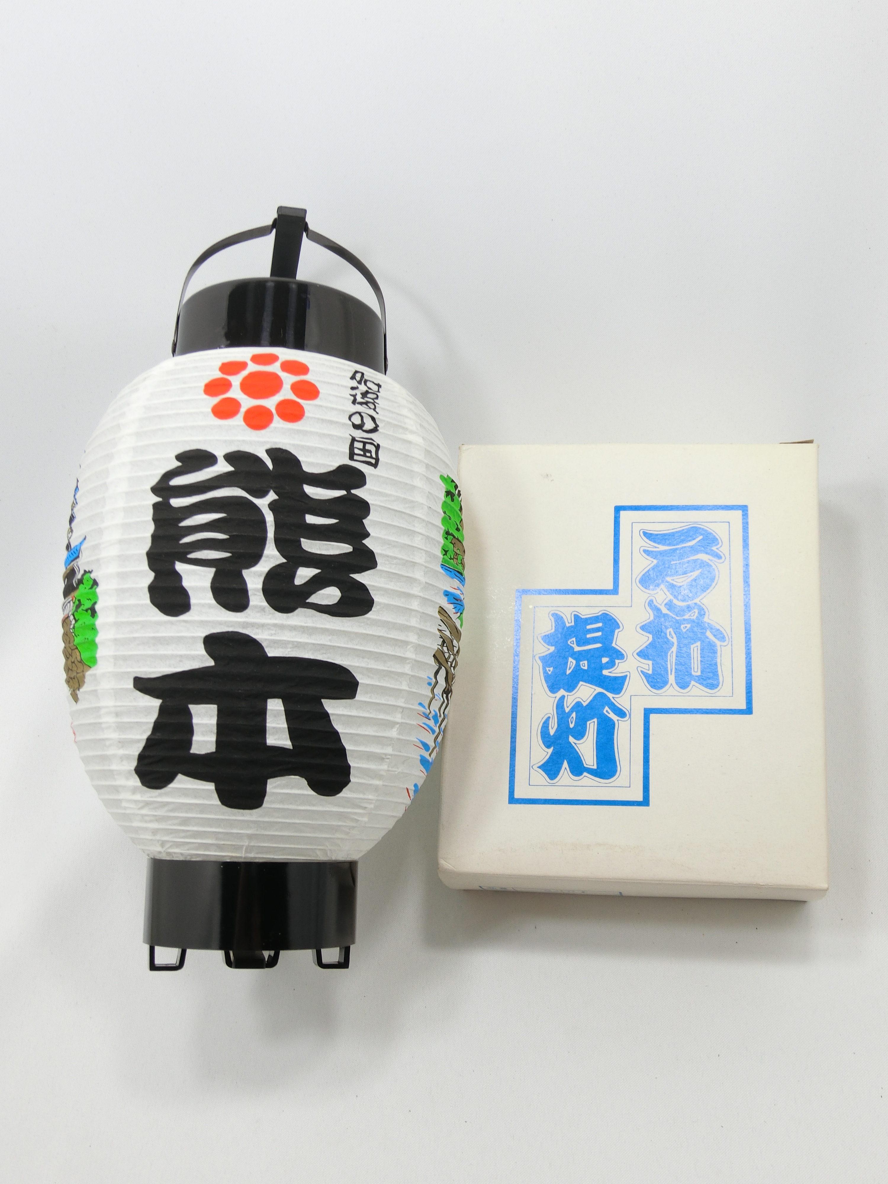 熊本(箱付)
