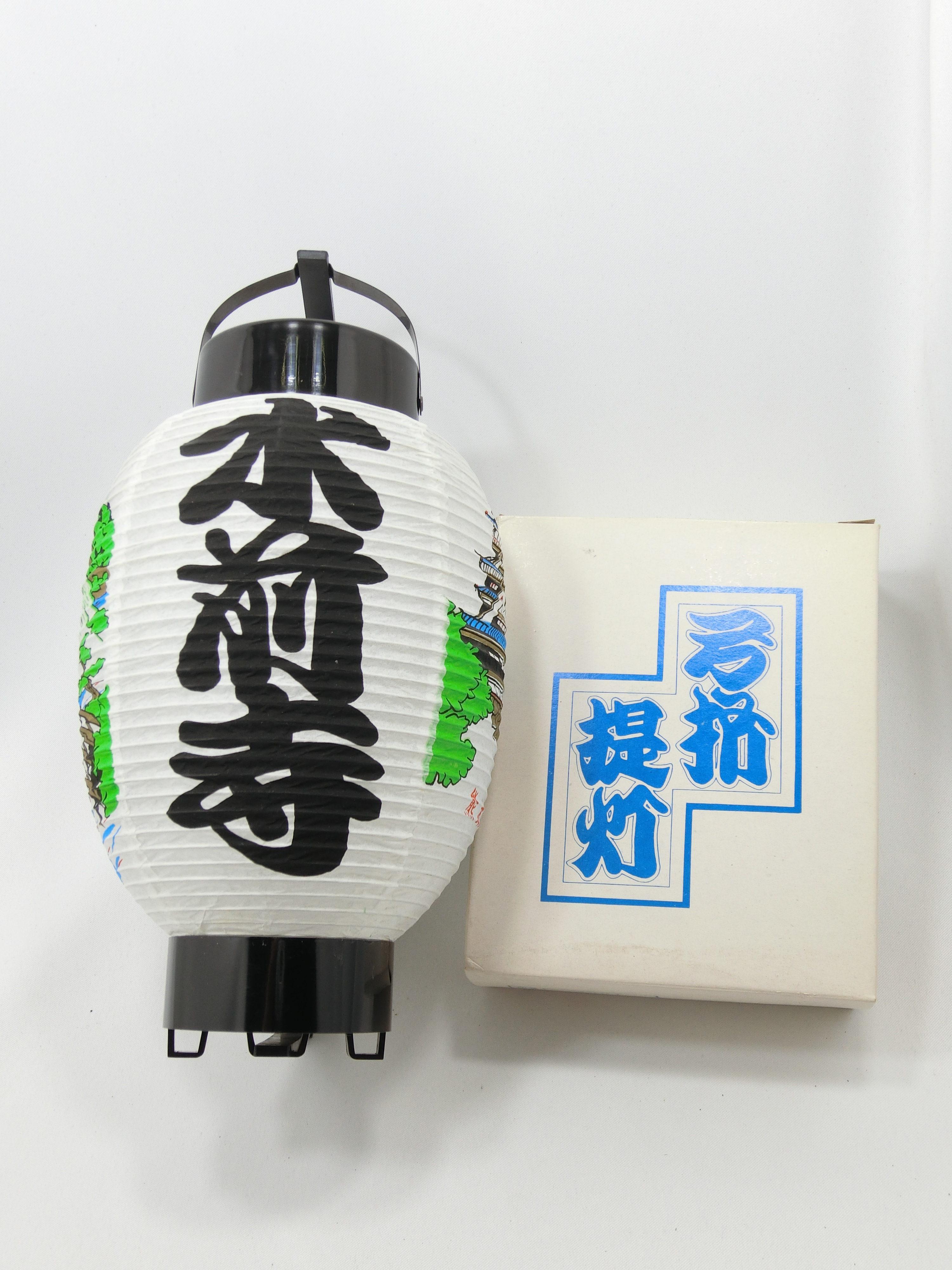 水前寺(箱付)